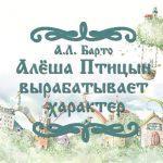 "Фото сказки Агнии Барто ""Алеша Птицын вырабатывает характер"""
