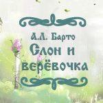 """Фото сказки Агнии Барто """"Слон и верёвочка"""""""