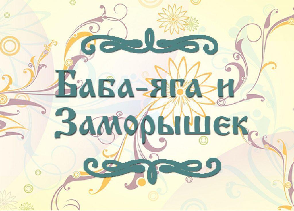 """Фото сказки для детей """"Баба-яга и Заморышек"""""""
