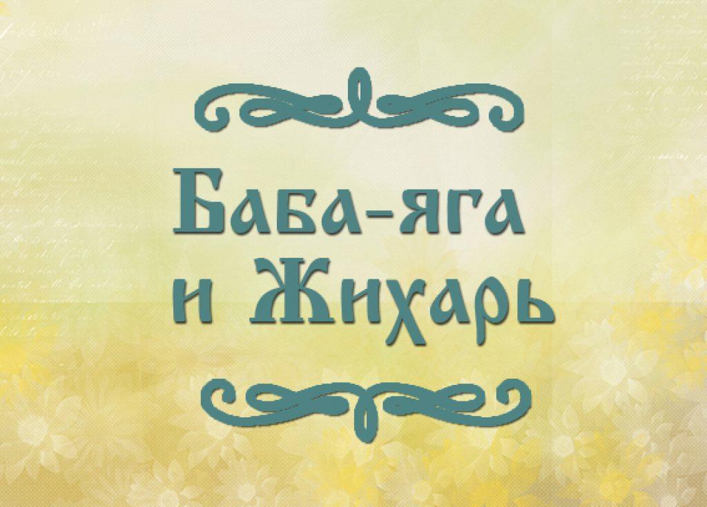 """Фото сказки для детей """"Баба-яга и Жихарь"""""""