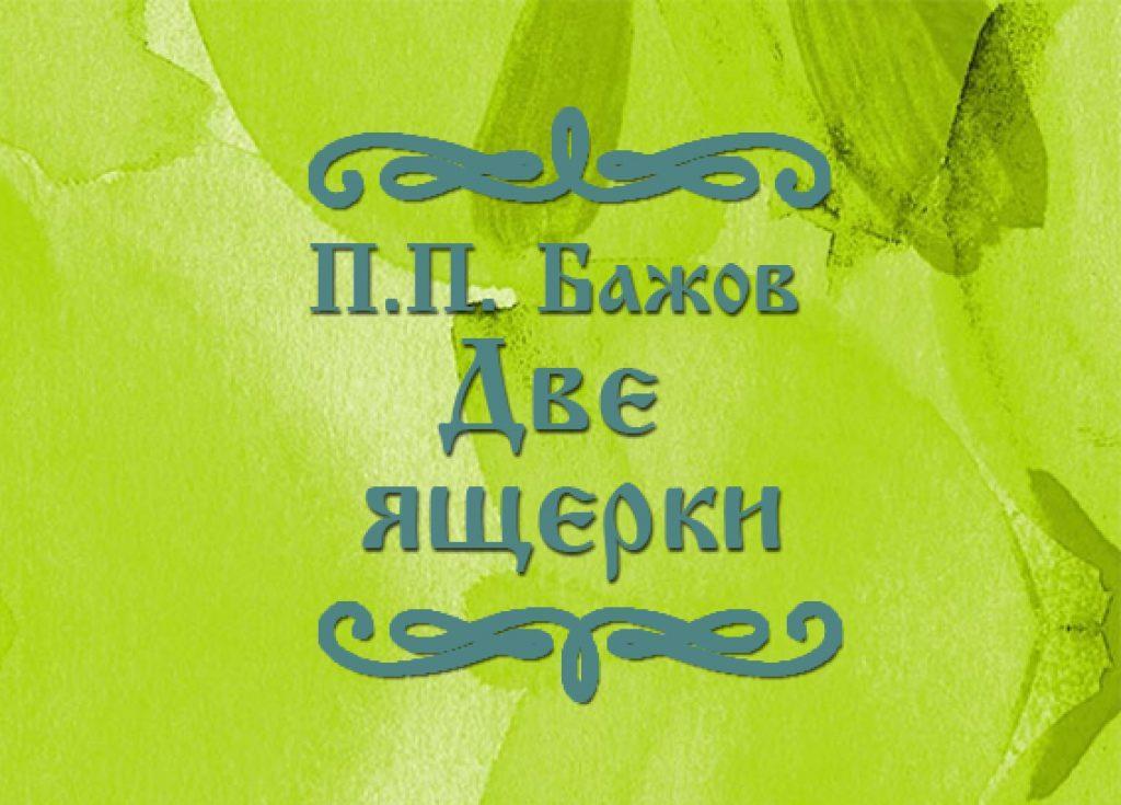 """Фото сказки П.П. Бажова """"Две ящерки"""""""