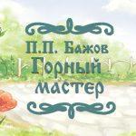 "Фото сказки П.П. Бажова ""Горный мастер"""