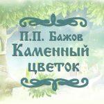 """Фото сказки П.П. Бажова """"Каменный цветок"""""""