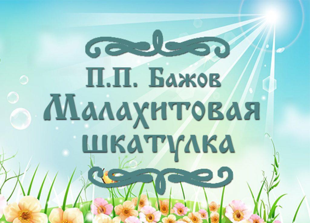 "Фото сказки П.П. Бажова ""Малахитовая шкатулка"""