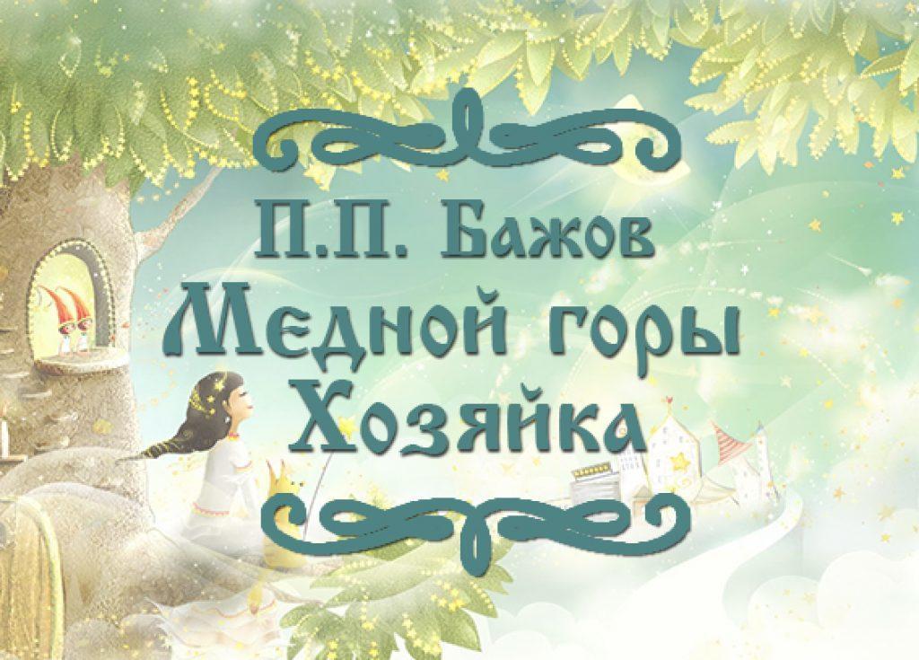 "Фото сказки П.П. Бажова ""Медной горы Хозяйка"""