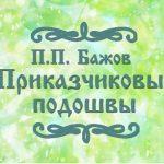 "Фото сказки П.П. Бажова ""Приказчиковы подошвы"""