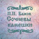 """Фото сказки П.П. Бажова """"Сочневы камешки"""""""