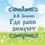 """Фото сказки В.В. Бианки """"Где раки зимуют"""""""