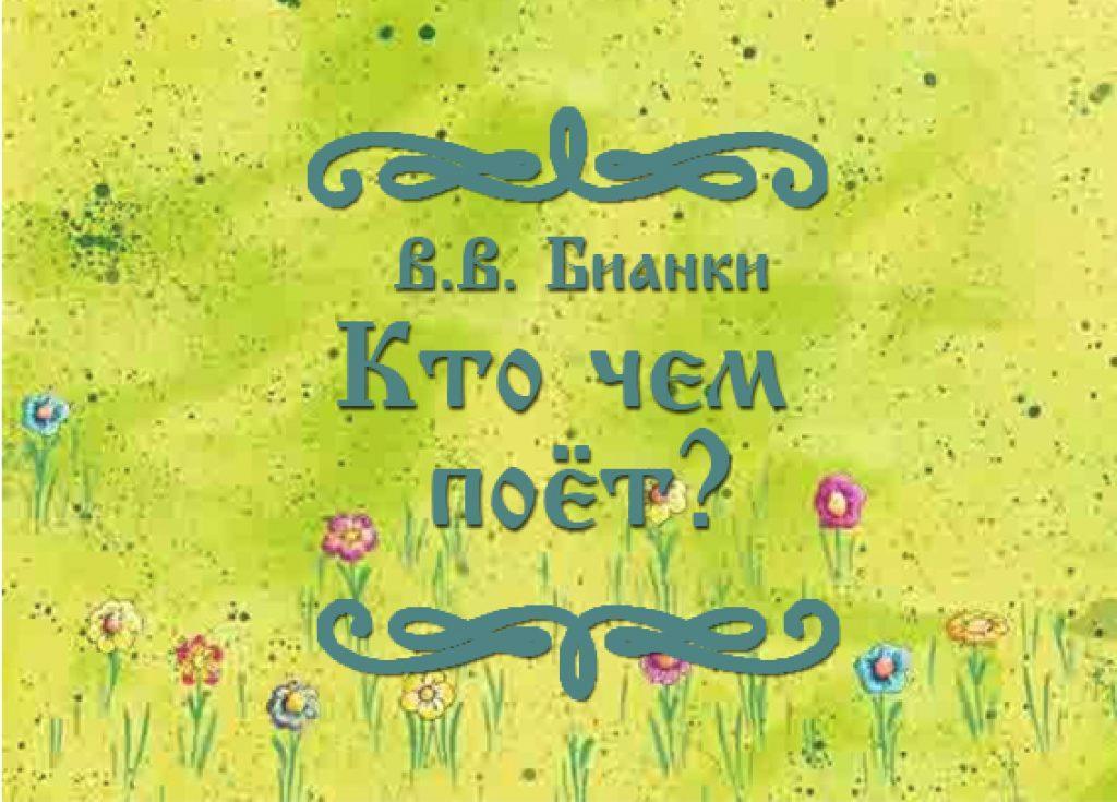 """Фото сказки В.В. Бианки """"Кто чем поёт?"""""""