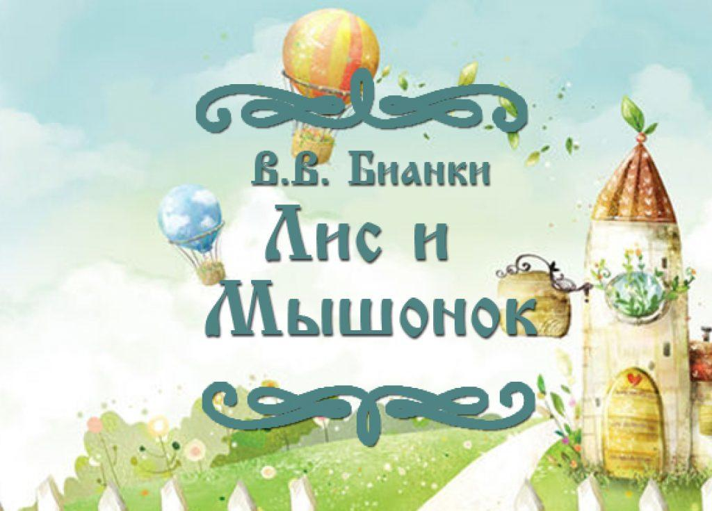 """Фото сказки В.В. Бианки """"Лис и Мышонок"""""""