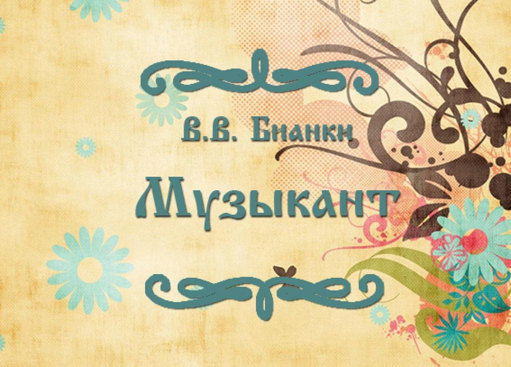 """Фото сказки В.В. Бианки """"Музыкант"""""""