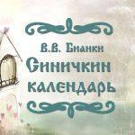 """Фото сказки В.В. Бианки """"Синичкин календарь"""""""