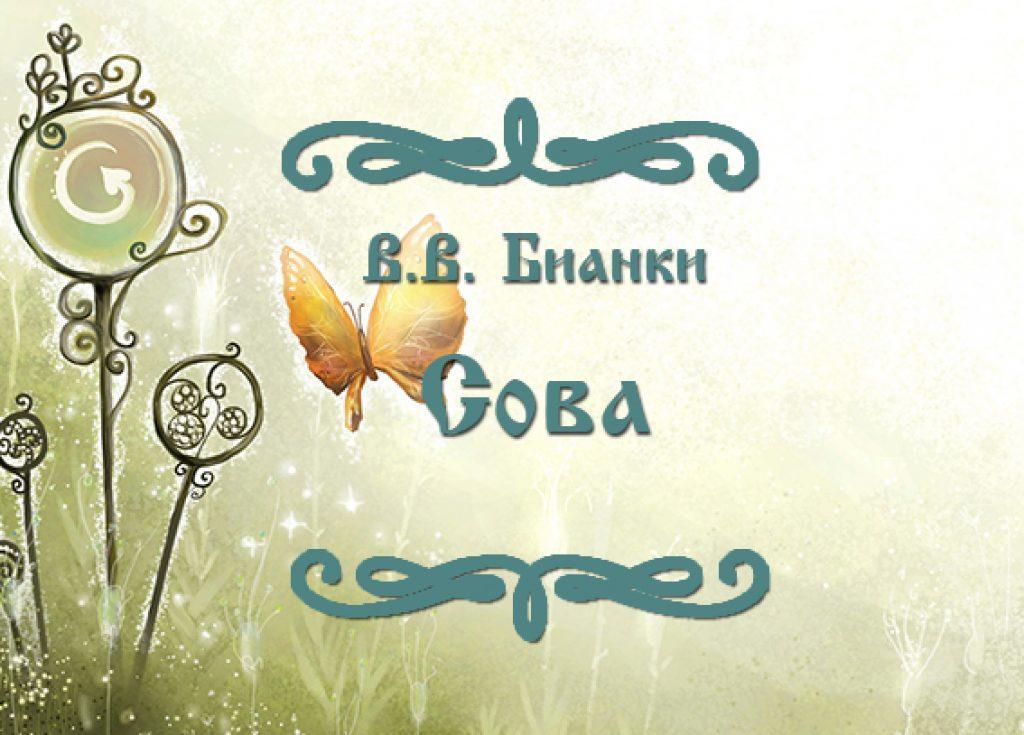 """Фото сказки В.В. Бианки """"Сова"""""""