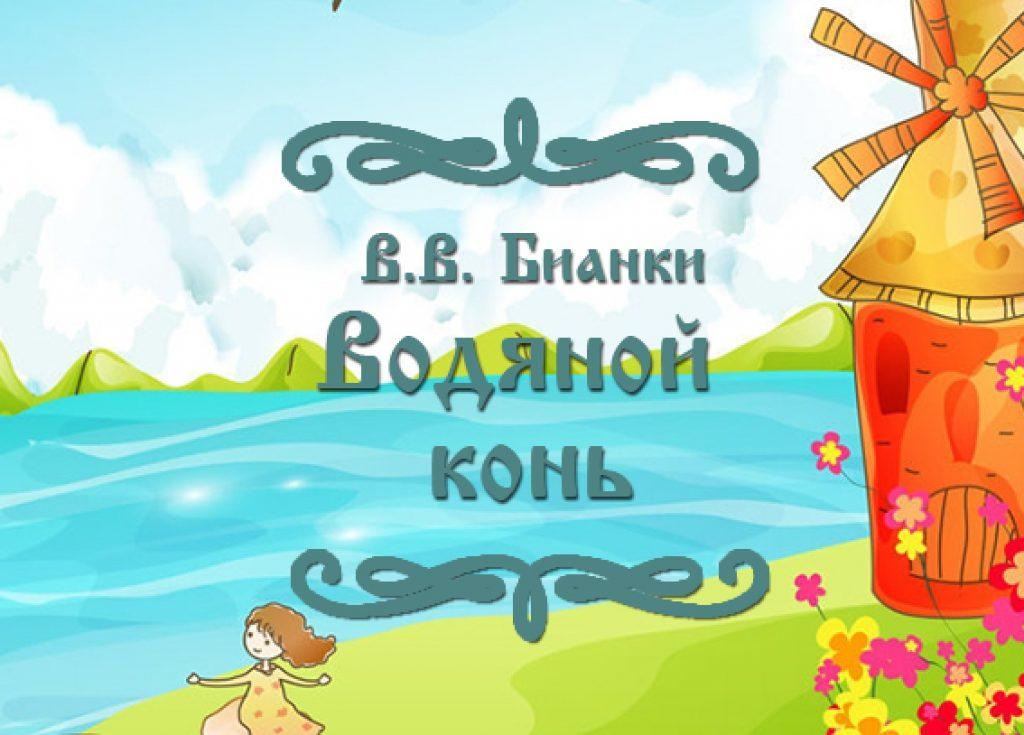 """Фото сказки В.В. Бианки """"Водяной конь"""""""