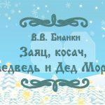 """Фото сказки В.В. Бианки """"Заяц, косач, медведь и Дед Мороз"""""""
