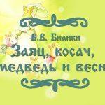 """Фото сказки В.В. Бианки """"Заяц, косач, медведь и весна"""""""