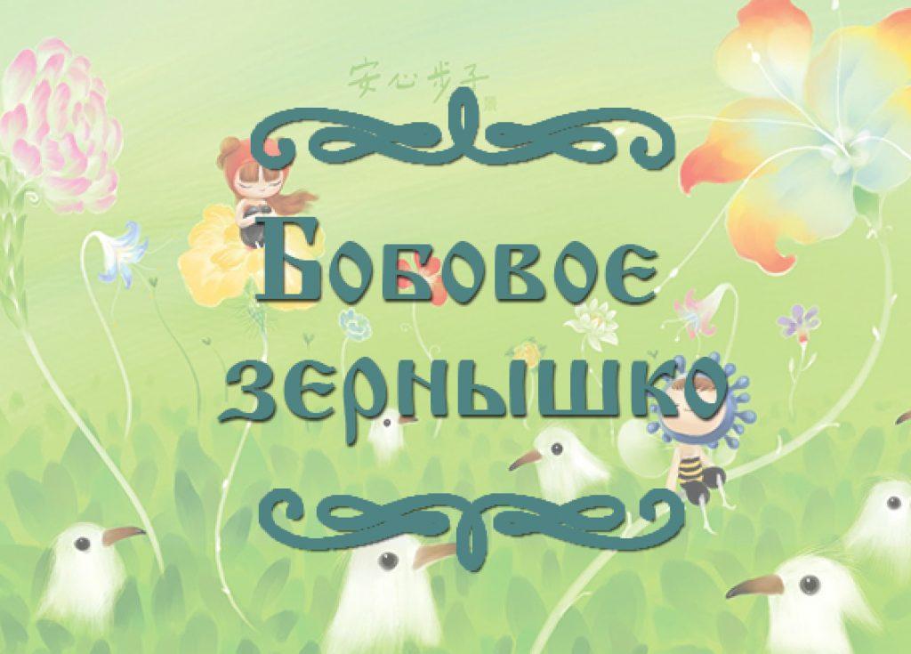 """Фото сказки для детей """"Бобовое зернышко"""""""