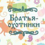 """Фото сказки для детей """"Братья-охотники"""""""