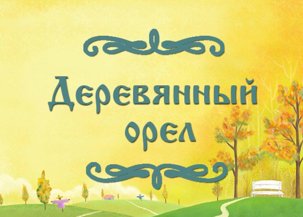 """Фото сказки для детей """"Деревянный орел"""""""