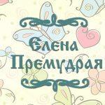 """Фото сказки для детей """"Елена Премудрая"""""""