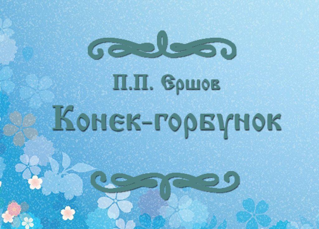 "Фото сказки П.П. Ершова ""Конек-горбунок"""