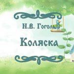 """Фото сказки Н.В. Гоголя """"Коляска"""""""