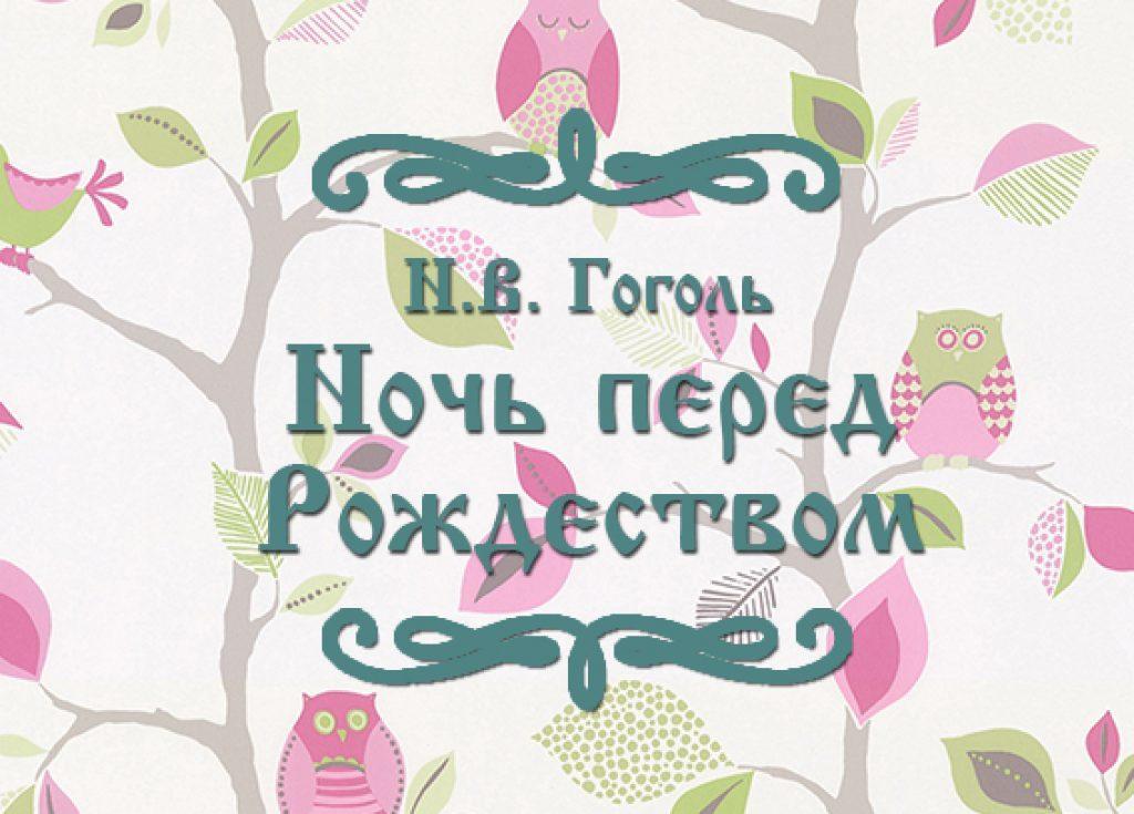 """Фото сказки Н.В. Гоголя """"Ночь перед Рождеством"""""""