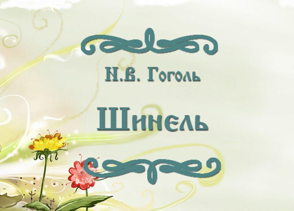 """Фото сказки Н.В. Гоголя """"Шинель"""""""