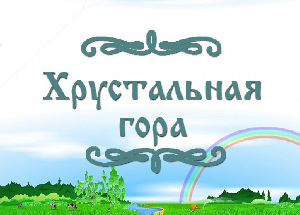 """Фото сказки для детей """"Хрустальная гора"""""""