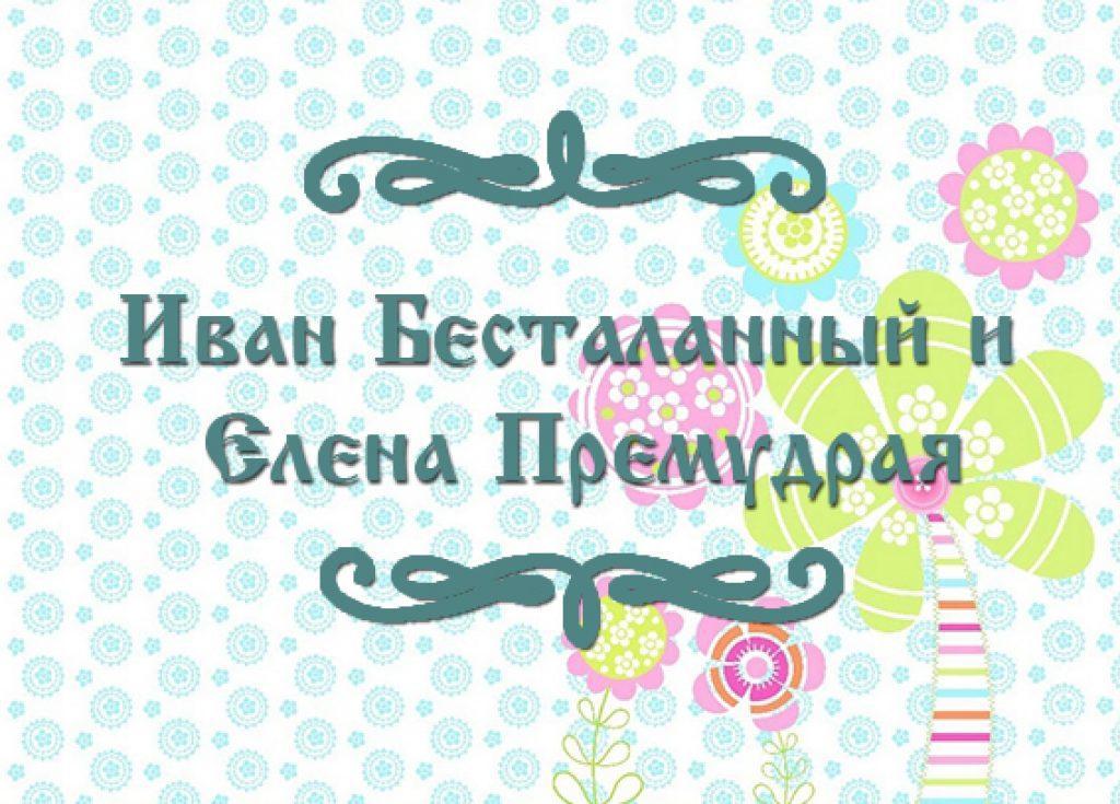 """Фото сказки для детей """"Иван Бесталанный и Елена Премудрая"""""""
