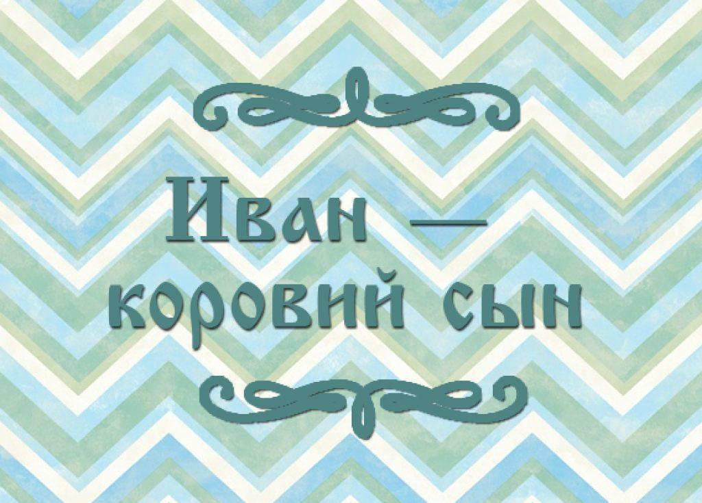 """Фото сказки для детей """"Иван — коровий сын"""""""