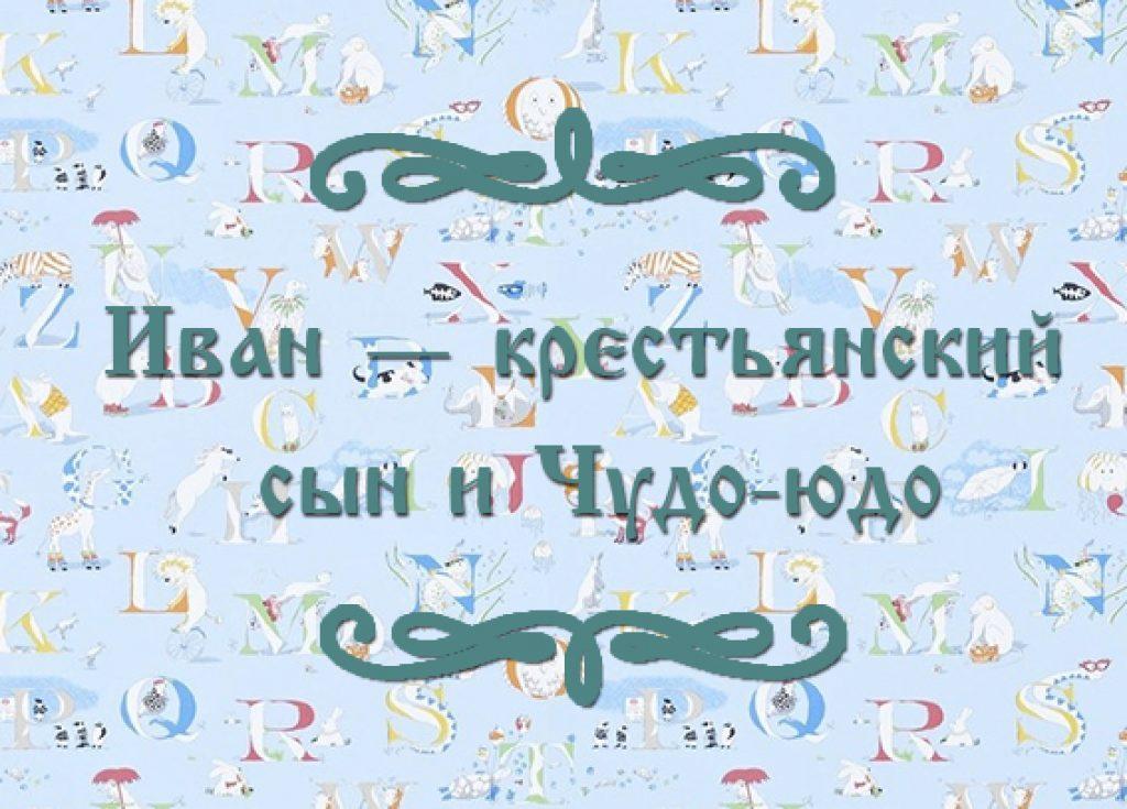 """Фото сказки для детей """"Иван — крестьянский сын и Чудо-юдо"""""""