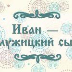 """Фото сказки для детей """"Иван — мужицкий сын"""""""
