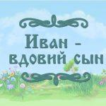"""Фото сказки для детей """"Иван - вдовий сын"""""""