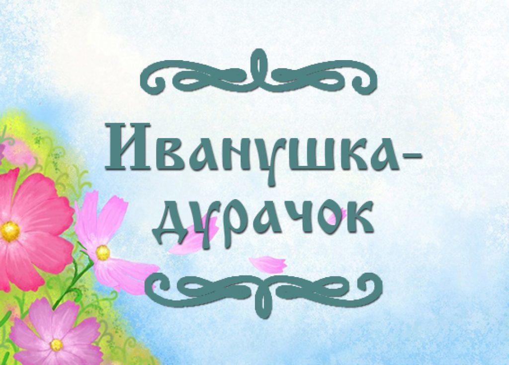"""Фото сказки для детей """"Иванушка-дурачок"""""""