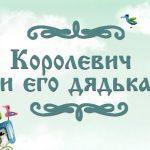"""Фото сказки для детей """"Королевич и его дядька"""""""