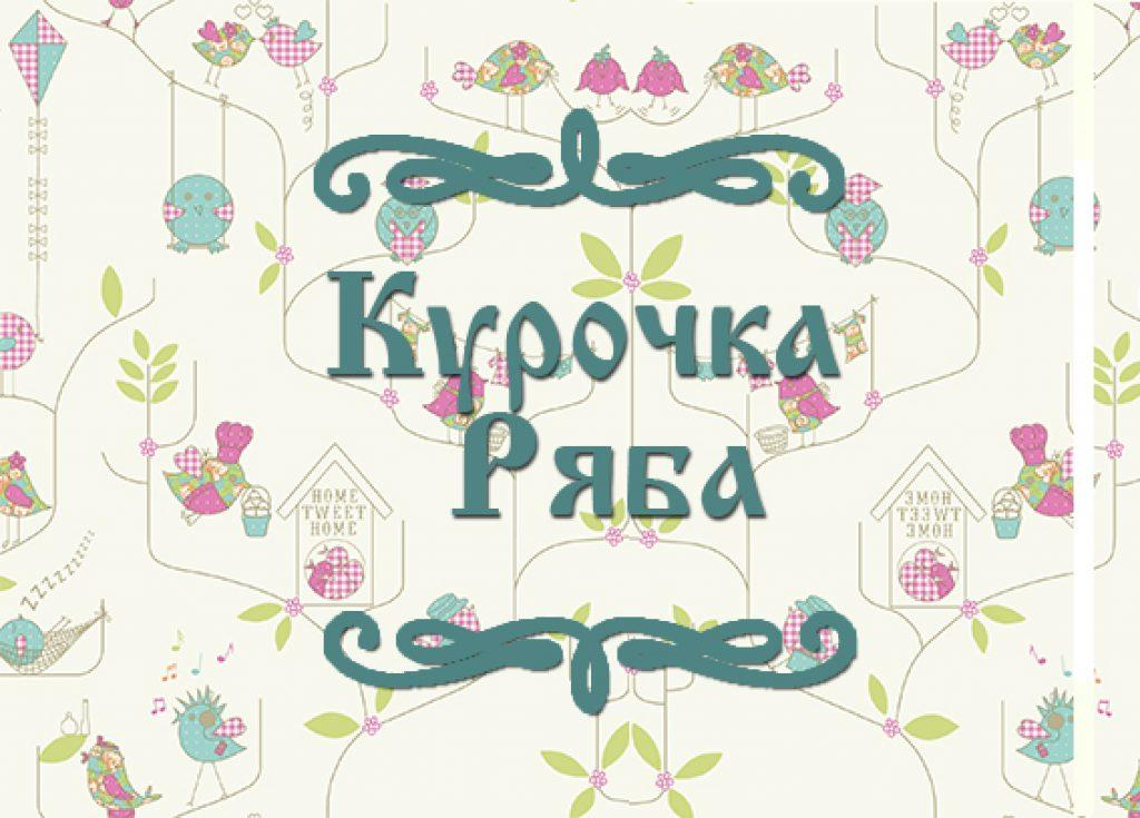 """Фото сказки для детей """"Курочка Ряба"""""""