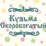 """Фото сказки для детей """"Кузьма Скоробогатый"""""""