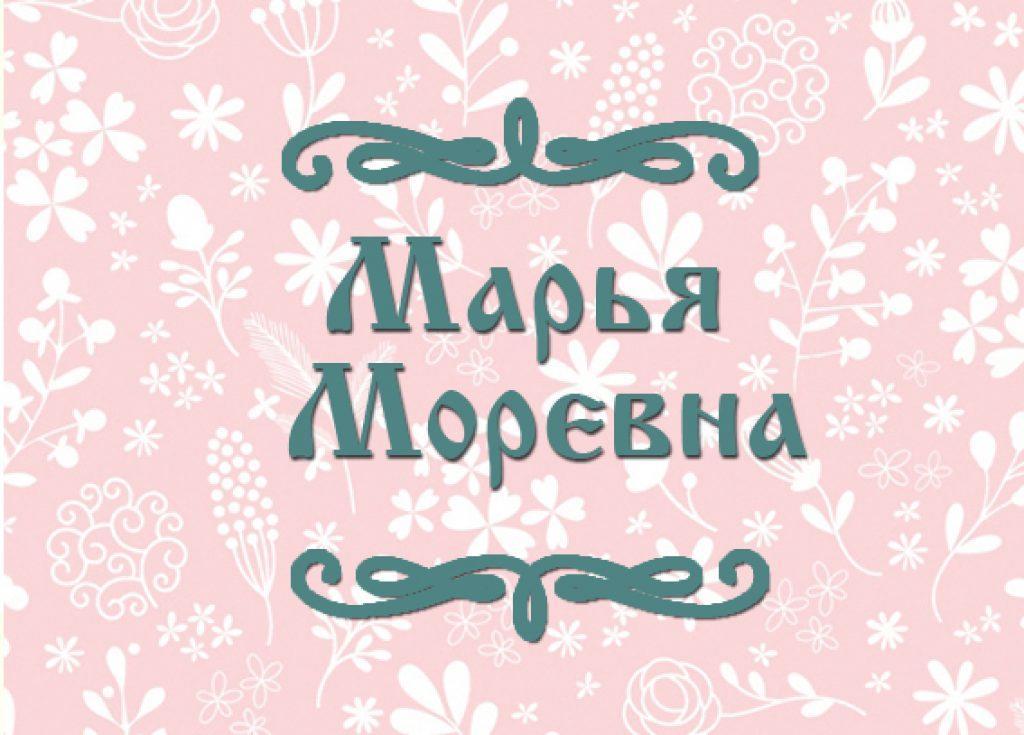 """Фото сказки для детей """"Марья Моревна"""""""