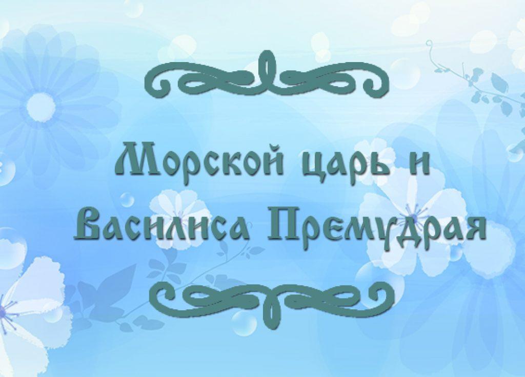 """Фото сказки для детей """"Морской царь и Василиса Премудрая"""""""