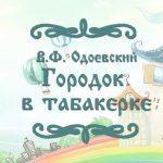 """Фото сказки В.Ф. Одоевского """"Городок в табакерке"""""""