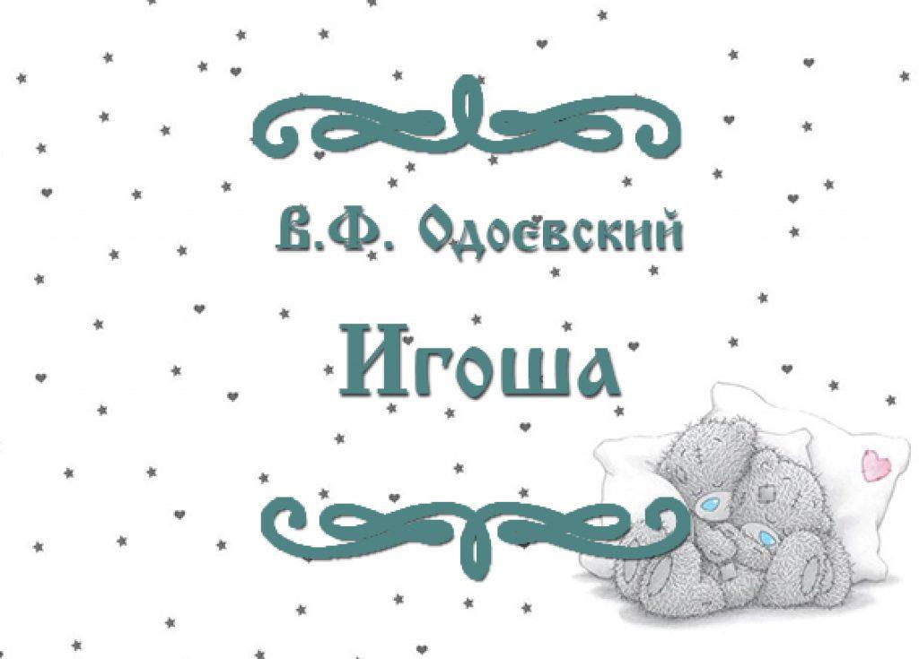 """Фото сказки В.Ф. Одоевского """"Игоша"""""""
