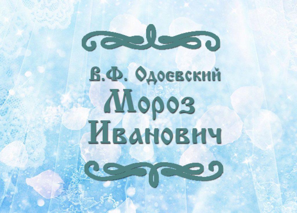 """Фото сказки В.Ф. Одоевского """"Мороз Иванович"""""""
