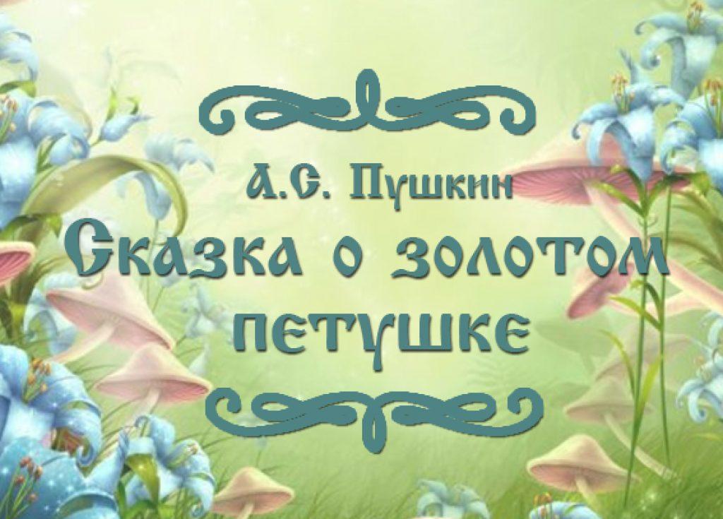 "Фото сказки А.С. Пушкина ""Cказка о золотом петушке"""