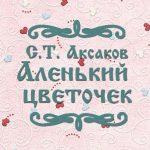 """Фото сказки для детей С.Т. Аксакова """"Аленький цветочек"""""""