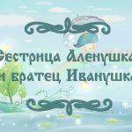 "Фото сказки для детей ""Сестрица Аленушка и братец Иванушка"""