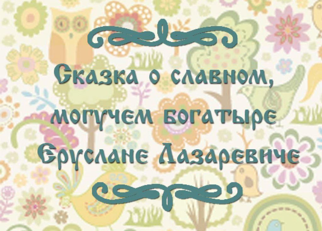 """Фото сказки для детей """"Сказка о славном, могучем богатыре Еруслане Лазаревиче"""""""