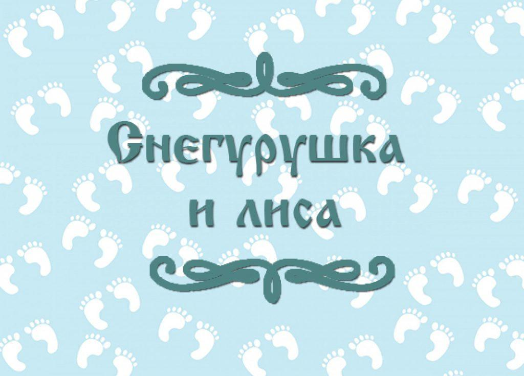 "Фото сказки для детей ""Снегурушка и лиса"""