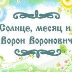 """Фото сказки для детей """"Солнце, месяц и Ворон Воронович"""""""