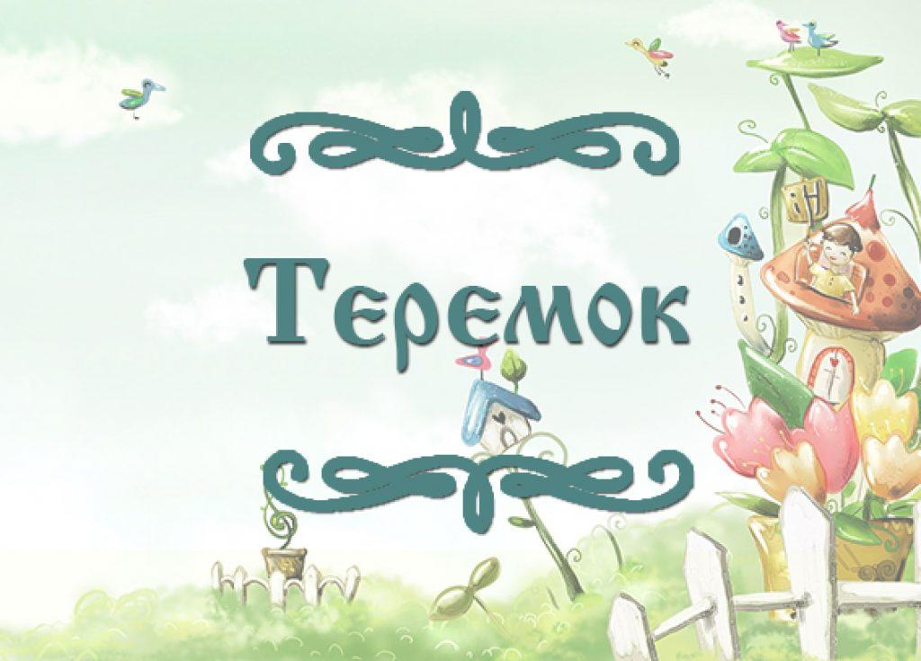 """Фото сказки для детей """"Теремок"""""""